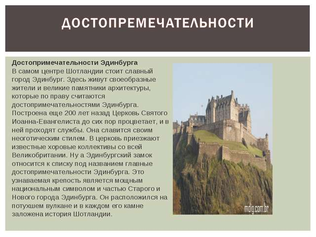 Достопримечательности Эдинбурга В самом центре Шотландии стоит славный город...
