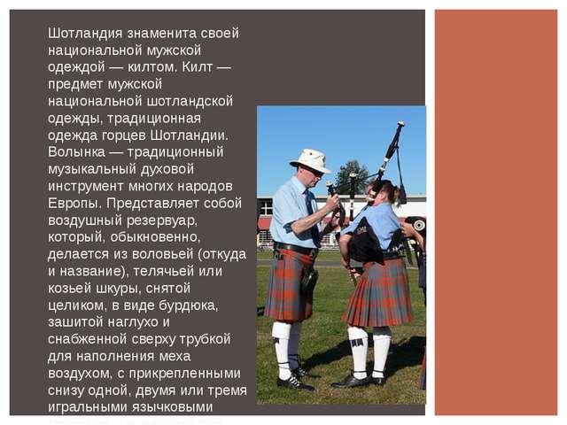 Шотландия знаменита своей национальной мужской одеждой — килтом. Килт — предм...
