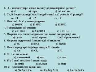 d – эелементтер қандай тотығу дәрежелерін көрсетеді? а) оң в) теріс с) екі жа