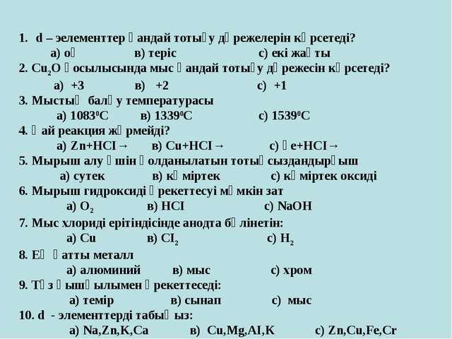 d – эелементтер қандай тотығу дәрежелерін көрсетеді? а) оң в) теріс с) екі жа...