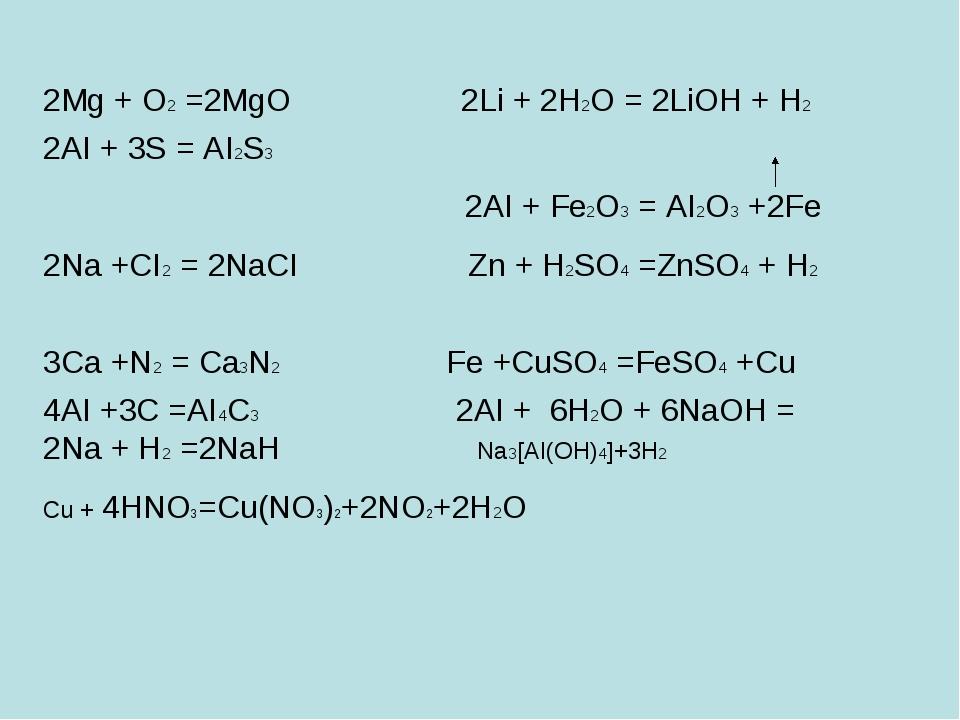 2Mg + O2 =2MgO 2Li + 2H2O = 2LiOH + H2 2AI + 3S = AI2S3 2AI + Fe2O3 = AI2O3...