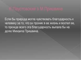 К.Паустовский о М.Пришвине Если бы природа могла чувствовать благодарность к