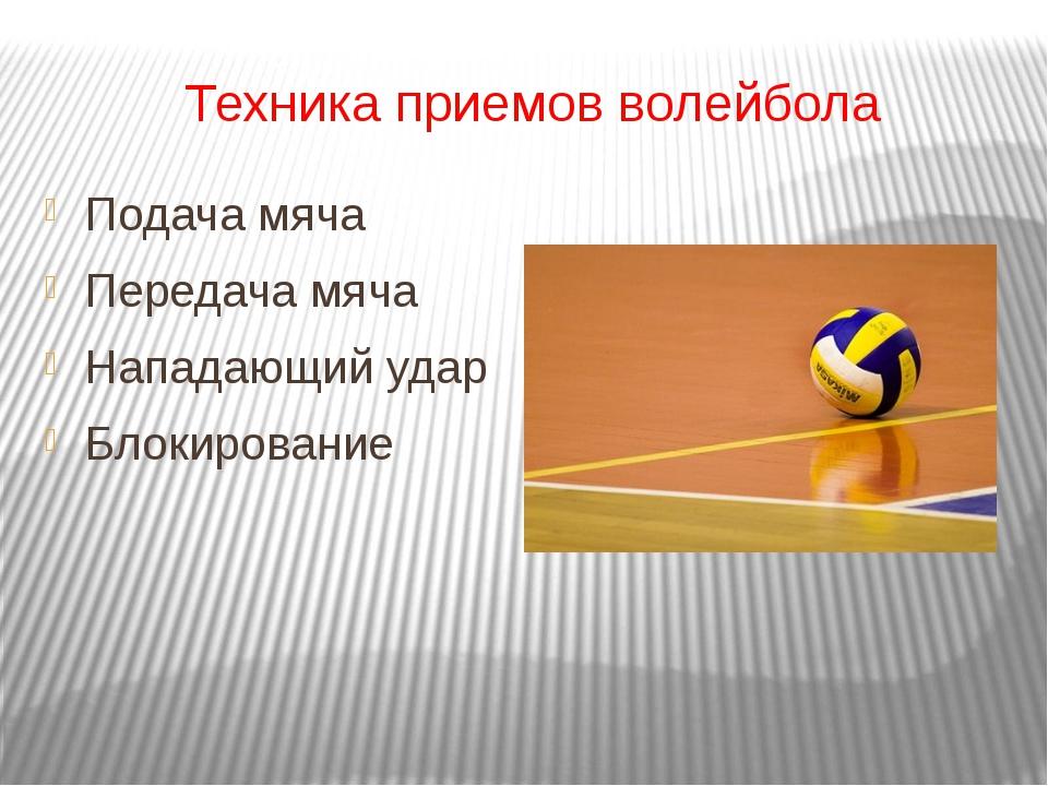 Техника приемов волейбола Подача мяча Передача мяча Нападающий удар Блокирова...