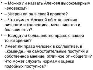 – Можно ли назвать Алексея высокомерным человеком? – Уверен ли он в своей пр