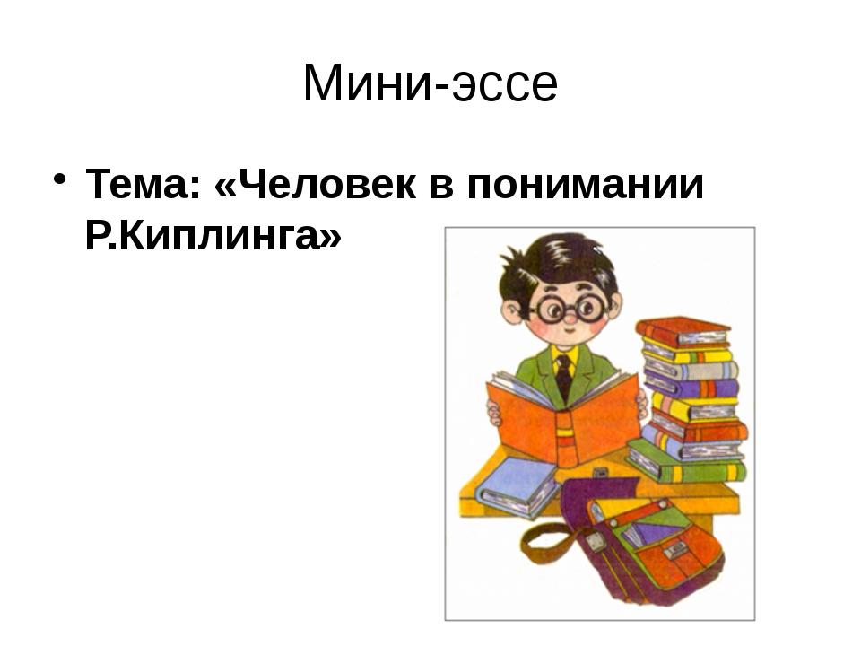 Мини-эссе Тема: «Человек в понимании Р.Киплинга»