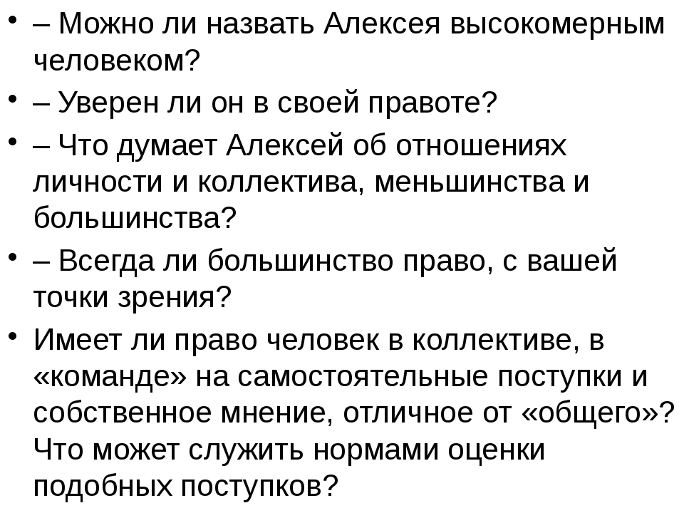– Можно ли назвать Алексея высокомерным человеком? – Уверен ли он в своей пр...