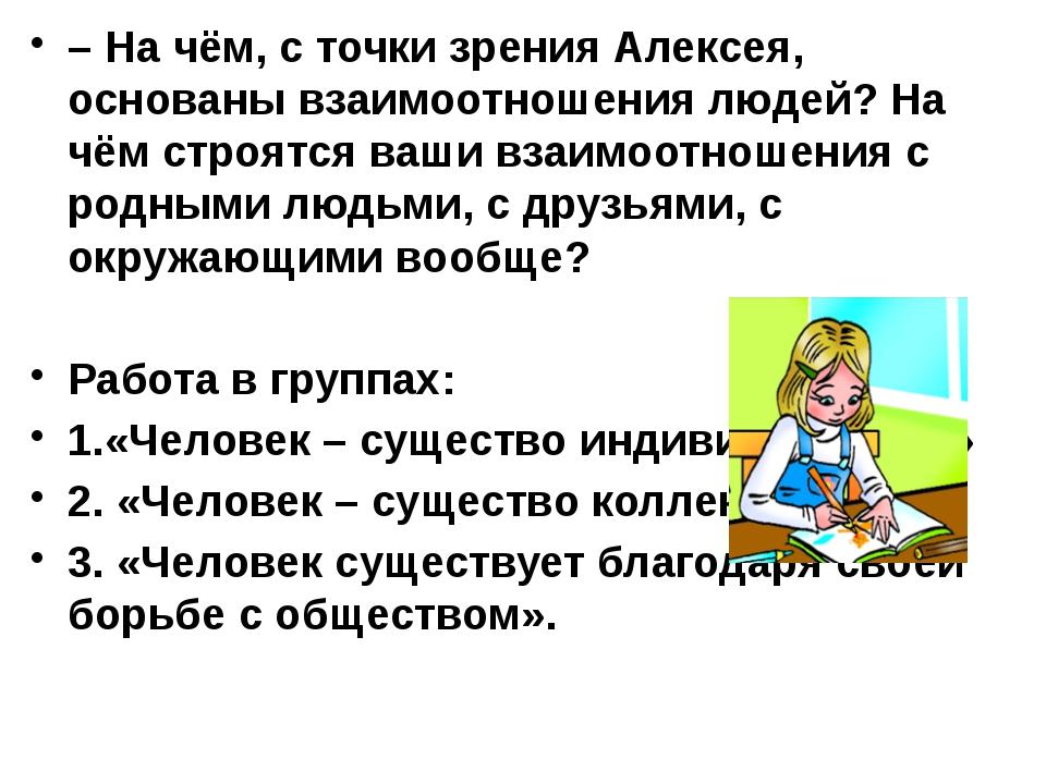 – На чём, с точки зрения Алексея, основаны взаимоотношения людей? На чём стр...