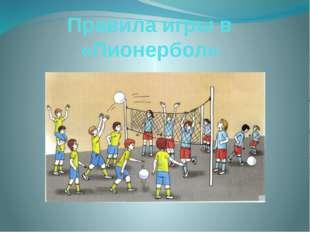Правила игры в «Пионербол»