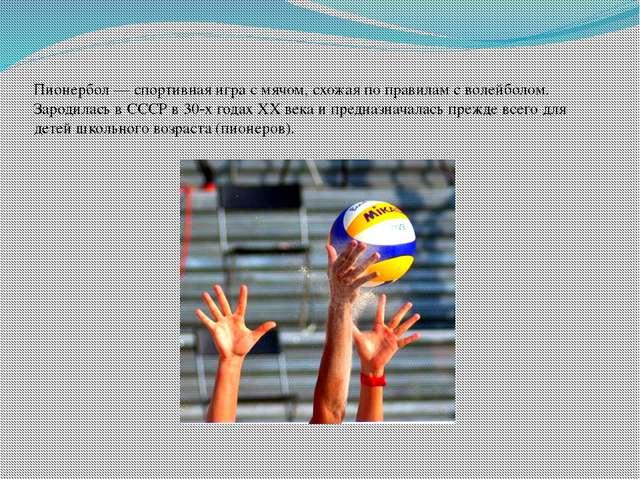 Пионербол — спортивная игра с мячом, схожая по правилам с волейболом. Зародил...