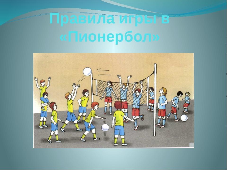 Физкультура спорт зож шаблоны презентаций сообщество