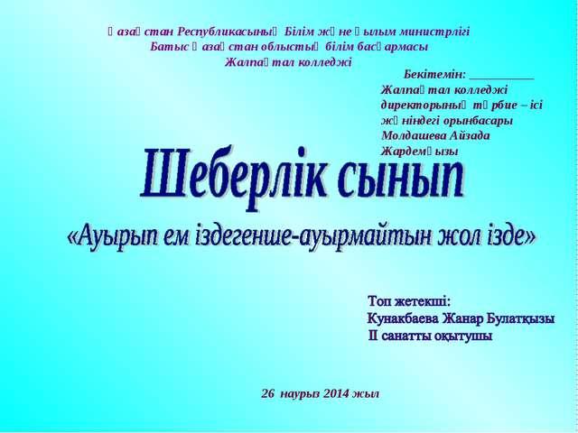 26 наурыз 2014 жыл Бекітемін: __________ Жалпақтал колледжі директорының тәрб...