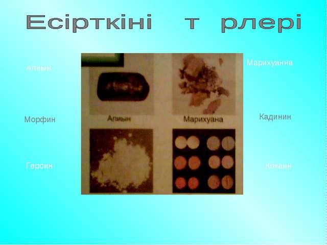 Апиын Морфин Героин Марихуанна Кадинин Кокаин