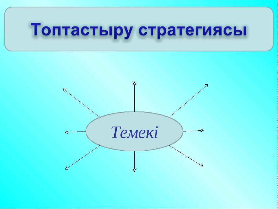 Темекі