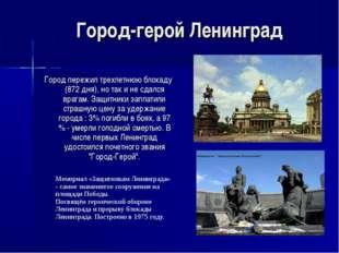 Город-герой Ленинград Город пережил трехлетнюю блокаду (872 дня), но так и не
