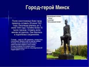Город-герой Минск После ожесточенных боев город пришлось оставить 28 июня 19