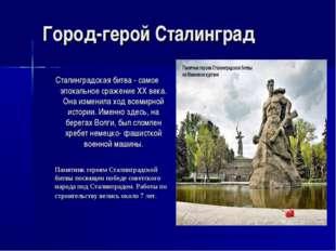 Город-герой Сталинград Сталинградская битва - самое эпохальное сражение XX ве