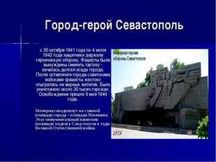 Город-герой Севастополь с 30 октября 1941 года по 4 июля 1942 года защитники