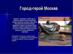 Город-герой Москва Москва - занимает особое место: именно в битве под столиц