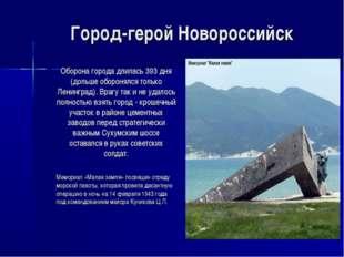 Город-герой Новороссийск Оборона города длилась 393 дня (дольше оборонялся т