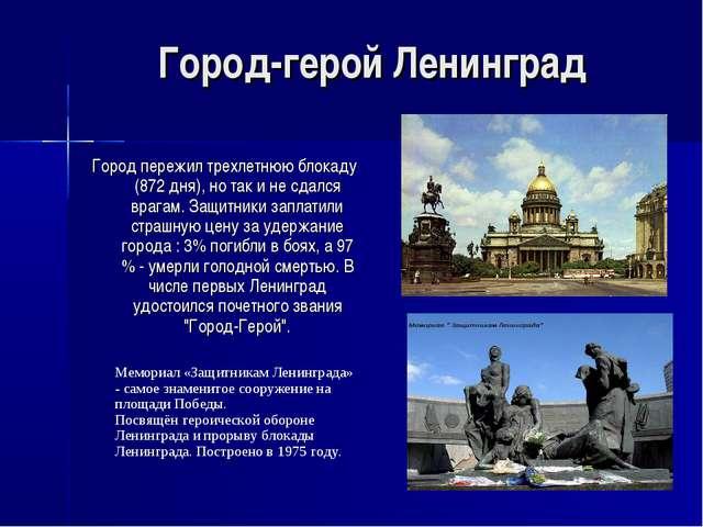 Город-герой Ленинград Город пережил трехлетнюю блокаду (872 дня), но так и не...