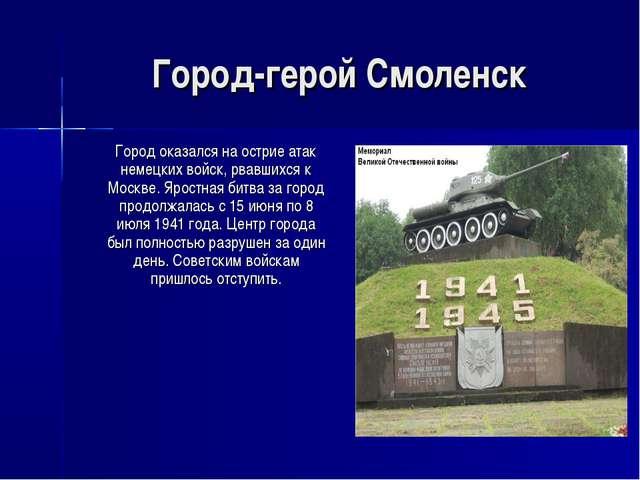 Город-герой Смоленск Город оказался на острие атак немецких войск, рвавшихся...