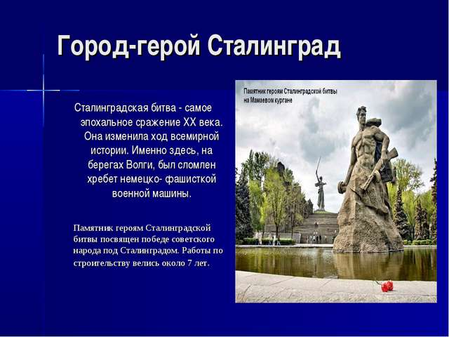 Город-герой Сталинград Сталинградская битва - самое эпохальное сражение XX ве...