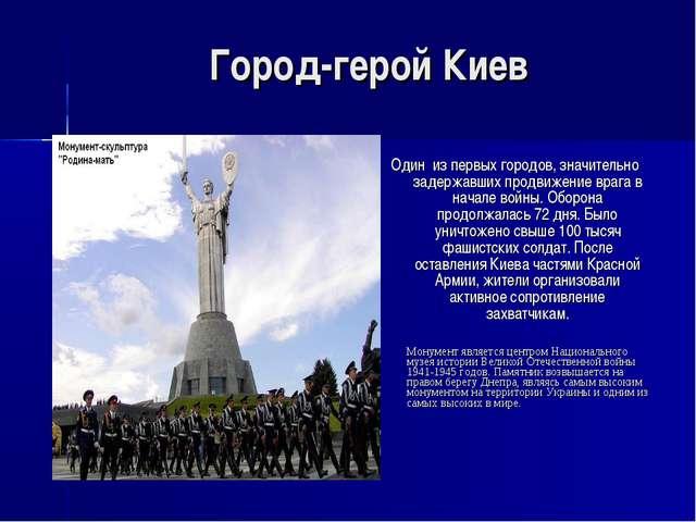 Город-герой Киев Один из первых городов, значительно задержавших продвижение...