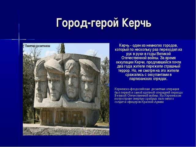 Город-герой Керчь Керчь - один из немногих городов, который по нескольку раз...
