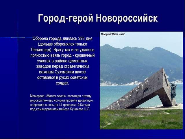 Город-герой Новороссийск Оборона города длилась 393 дня (дольше оборонялся т...