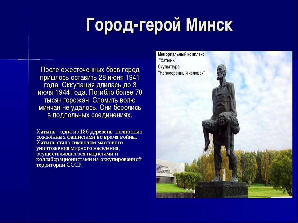 Город-герой Минск После ожесточенных боев город пришлось оставить 28 июня 19...