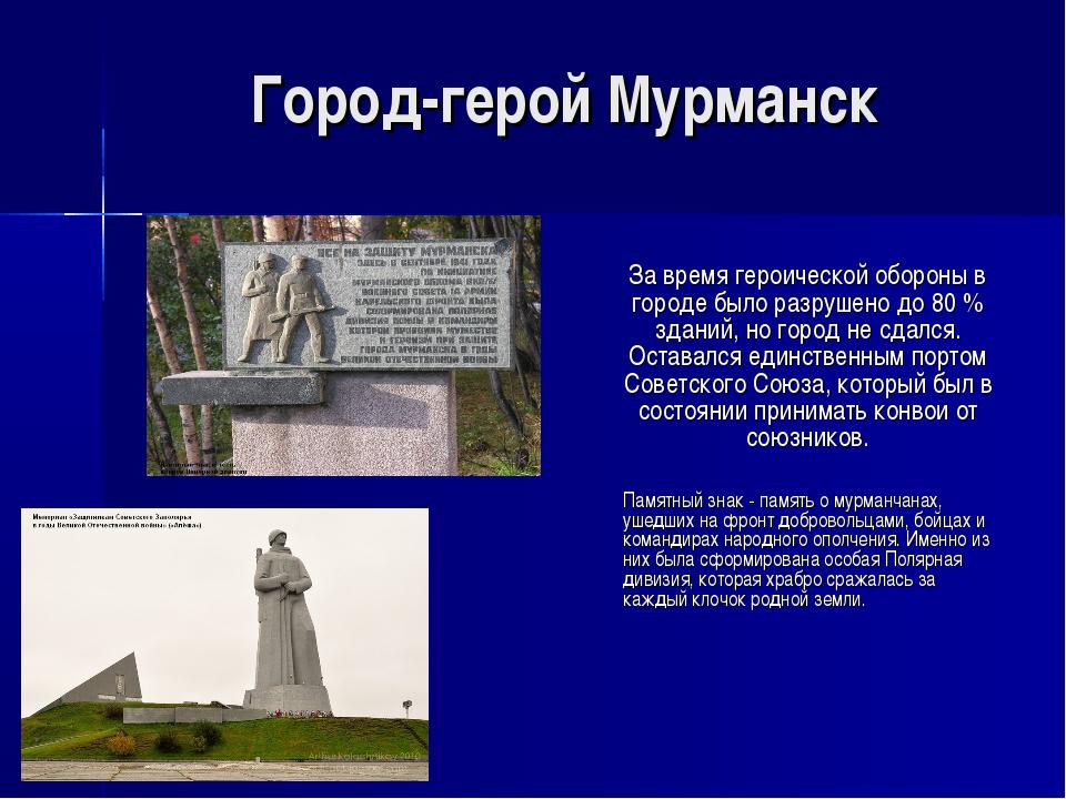Город-герой Мурманск За время героической обороны в городе было разрушено до...
