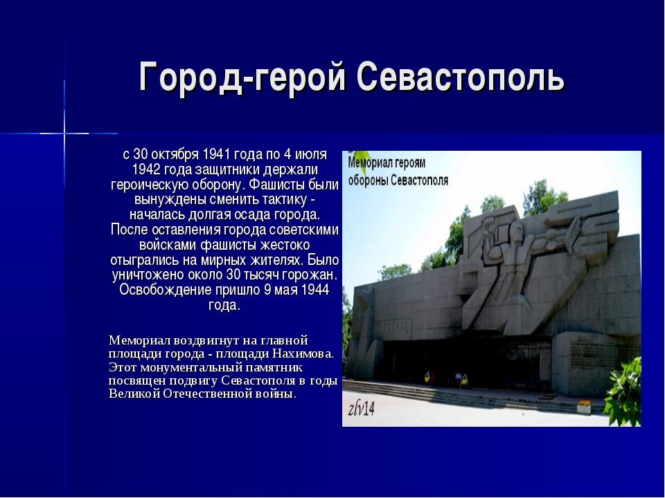 Город-герой Севастополь с 30 октября 1941 года по 4 июля 1942 года защитники...