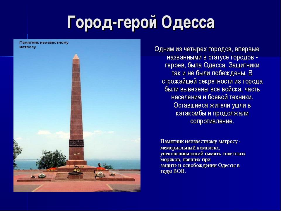 Город-герой Одесса Одним из четырех городов, впервые названными в статусе гор...