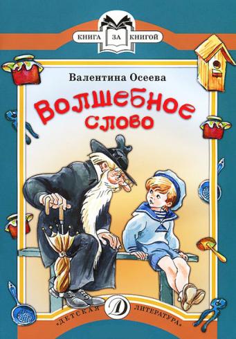Покупаем ребенку книги. Отзывы * Запорожский женский форум