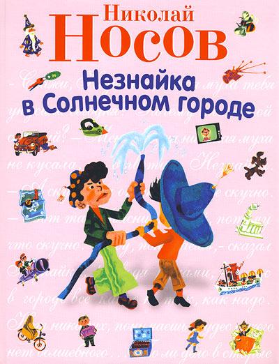 Носов Николай Николаевич