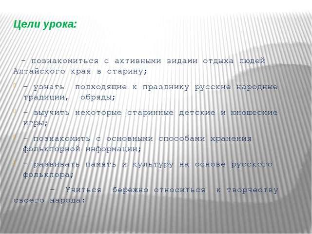Цели урока: - познакомиться с активными видами отдыха людей Алтайского края в...