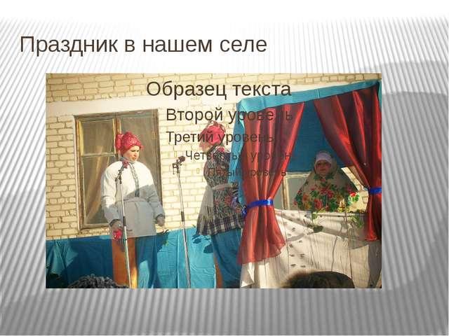 Праздник в нашем селе