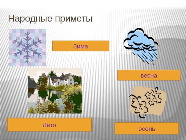 Народные приметы весна осень Лето Зима