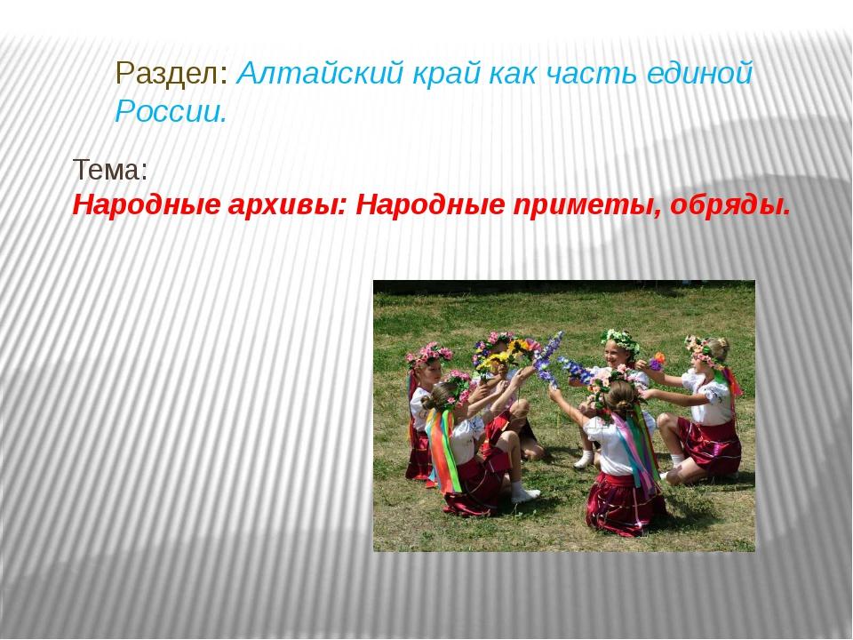 Тема: Народные архивы: Народные приметы, обряды. Раздел: Алтайский край как ч...