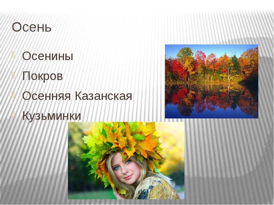 Осень Осенины Покров Осенняя Казанская Кузьминки