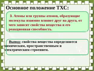 Основное положение ТХС: Вывод: свойства вещества определяются химическим, пр