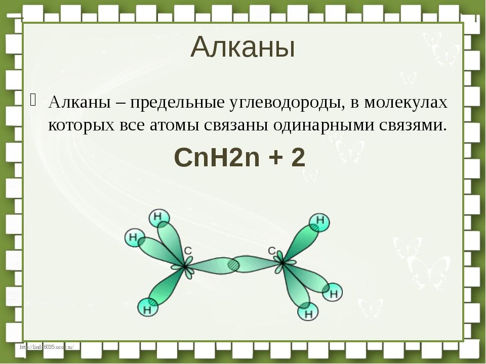 Алканы – предельные углеводороды, в молекулах которых все атомы связаны одина...