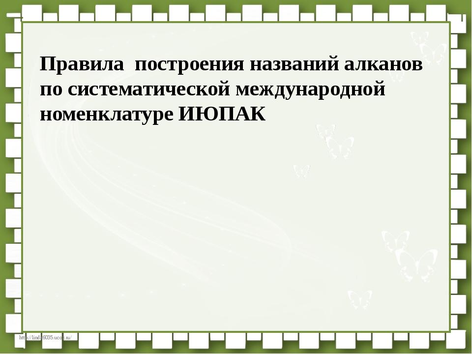 Правила построения названий алканов по систематической международной номенкла...