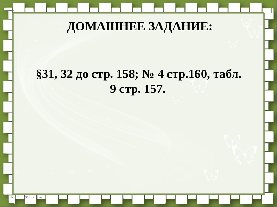 ДОМАШНЕЕ ЗАДАНИЕ: §31, 32 до стр. 158; № 4 стр.160, табл. 9 стр. 157. http://...