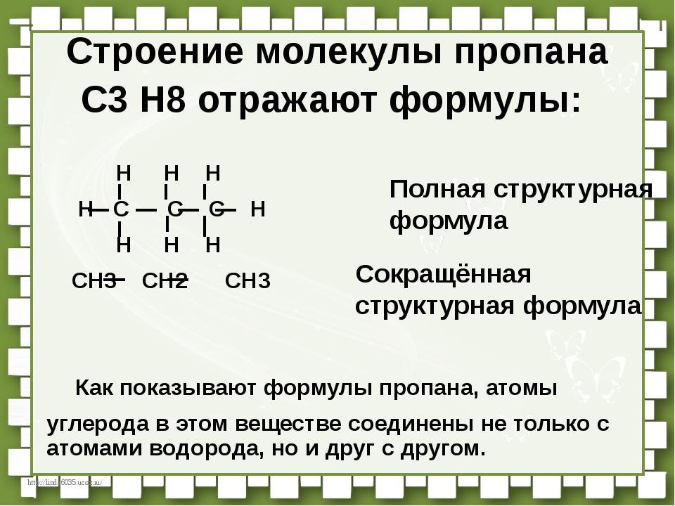 Строение молекулы пропана С3 Н8 отражают формулы: Н Н Н Н С С С Н Н Н Н СН3 С...