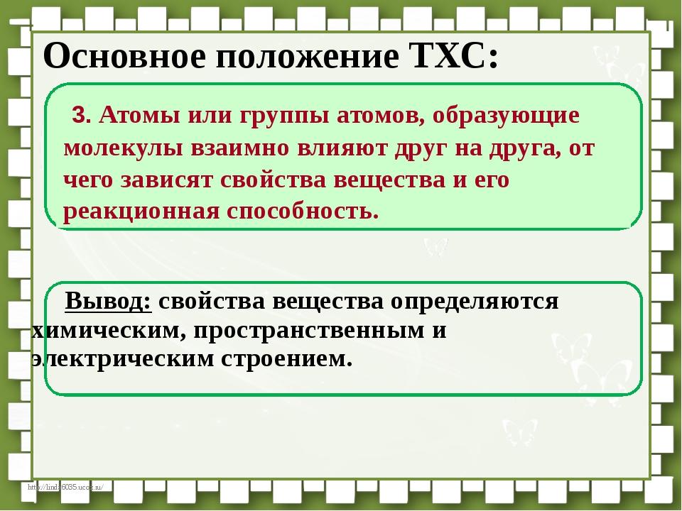 Основное положение ТХС: Вывод: свойства вещества определяются химическим, пр...