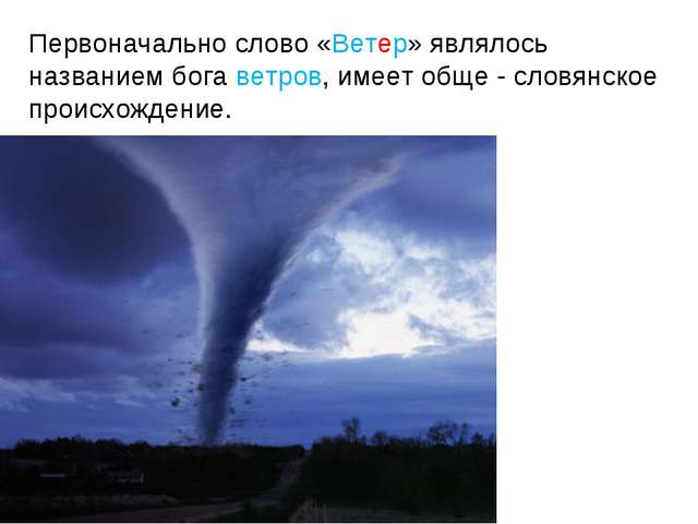 Первоначально слово «Ветер» являлось названием бога ветров, имеет обще - слов...