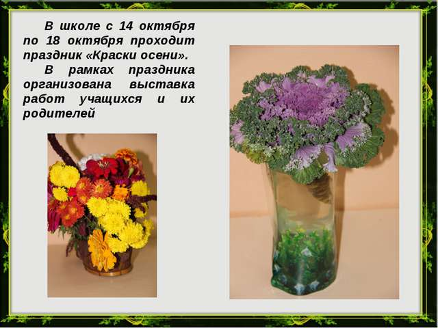 В школе с 14 октября по 18 октября проходит праздник «Краски осени». В рамка...