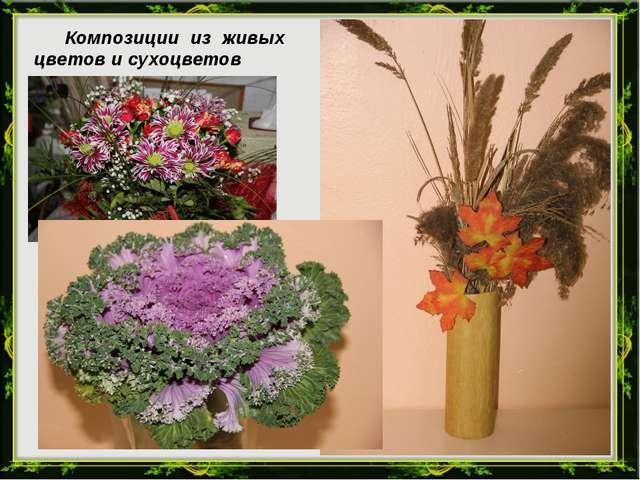 Композиции из живых цветов и сухоцветов