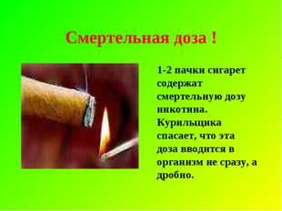 Смертельная доза ! 1-2 пачки сигарет содержат смертельную дозу никотина. Кури